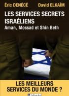 «以色列特工机构»